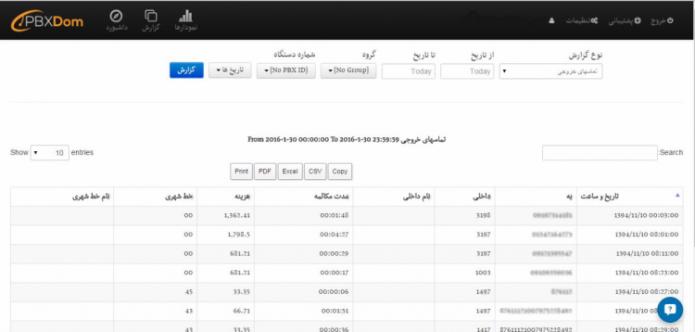 گزارش تماس های خروجی در نرم افزار گزارش گیری از تلفن سانترال
