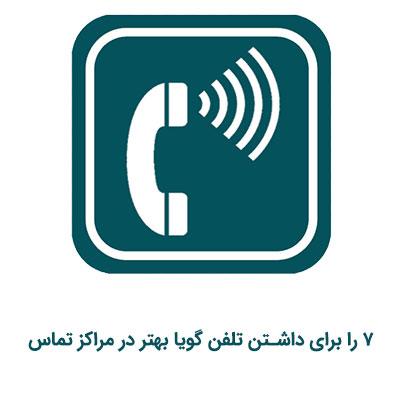 ۷ راه برای داشتن تلفن گویا بهتر در مراکز تماس
