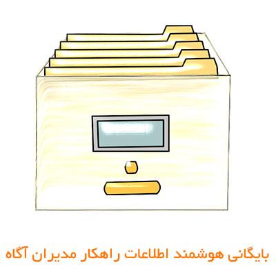 بایگانی هوشمند اطلاعات راهکار مدیران آگاه