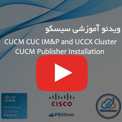 آموزش تصویری سیسکو CUCM Publisher Installation قسمت 12