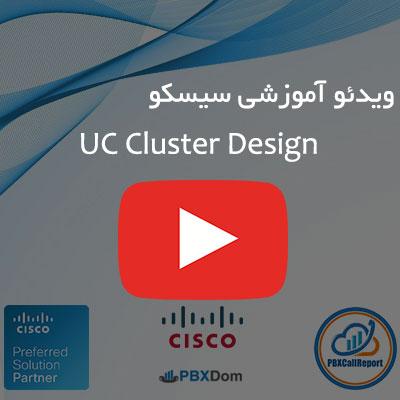 CUCM Cluster Design | کلاسترینگ سیسکو