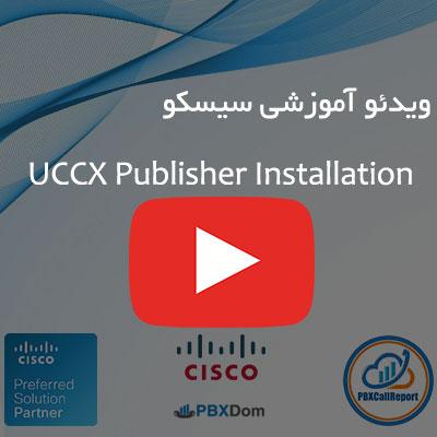 آموزش نصب و راه اندازی UCCX Publisher Installation سیسکو