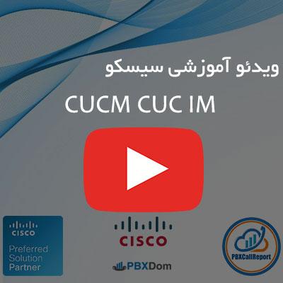 آموزش تصویری سیسکو CUCM CUC IM