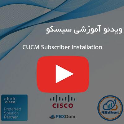 آموزش CUCM Subscriber Installation سیسکو | 101 آموزش تصویری کالسنتر