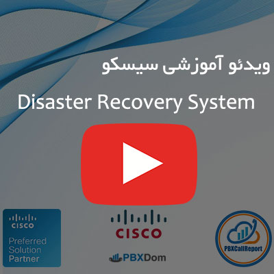 آموزش بازیابی اطلاعات در سیسکو Disaster Recovery System