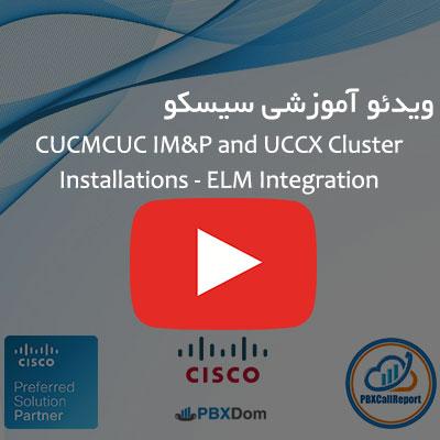 آموزش راه اندازی و ادغام ELM Integration در CUCM