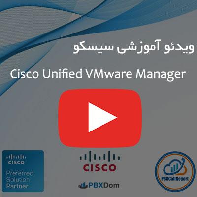 برنامه ریزی VMware در کال سنتر CUCM سیسکو | ویدئو آموزشی CISCO