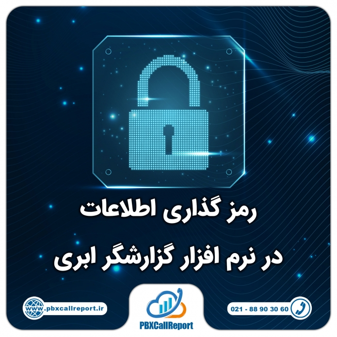 رمز گذاری اطلاعات