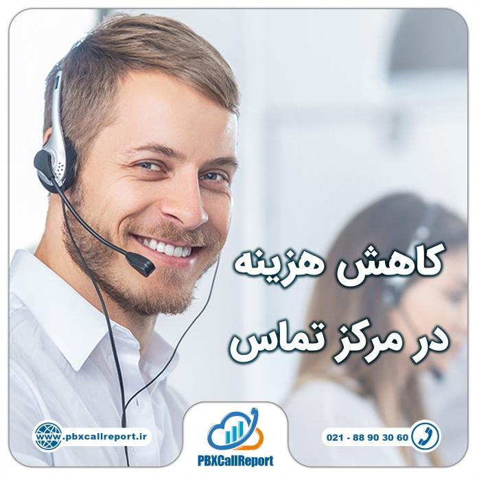 کاهش هزینه مرکز تماس